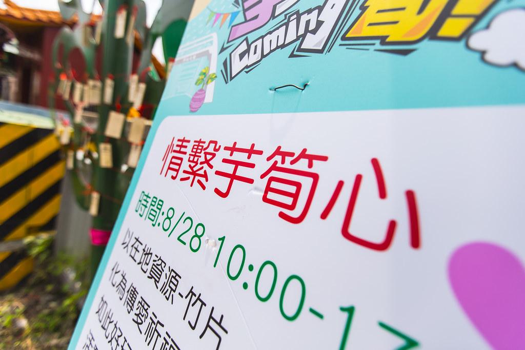 2016甲仙芋筍節048