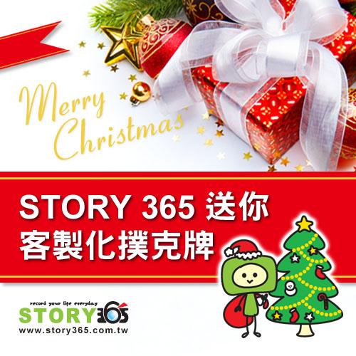 聖誕節禮物活動 客製化禮物 客製化撲克牌