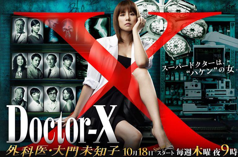 日劇Doctor-X