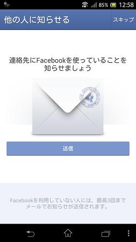 facebookの送信画面