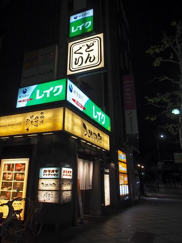 2012関西(秋) - 京都 - どんくり (8)