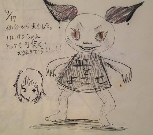 Kenketsu-Ken Akiba:F Bloodbank