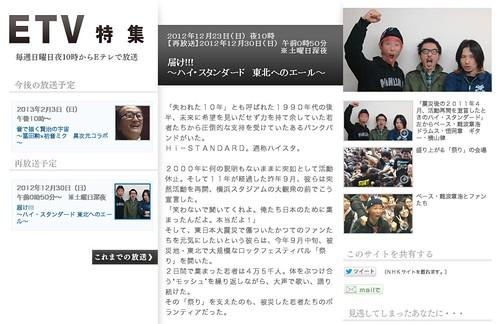 NHK_ETV_Hi-STANDARD20121223