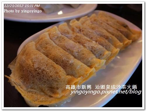 高雄新興_汕頭泉成沙茶火鍋20121223_R0011239