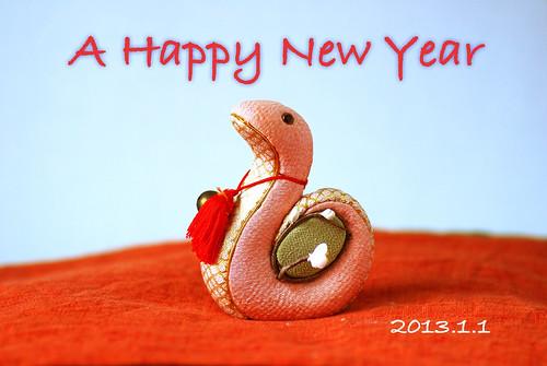 謹賀新年 2013