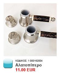 alatopipero_thumb