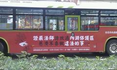請慈濟放過內湖保護區的公車廣告,內湖保護區守護聯盟提供