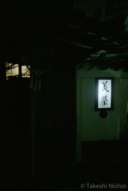 """琉球料理 美栄 / Ryukyu cuisine """"Mie"""""""