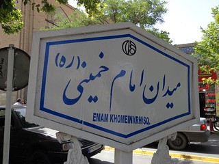 Sign of Emam Khomeini Square Square in Isfahan