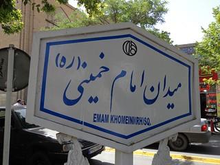 Placa da Praça Emam Khomeini Square em Esfahan