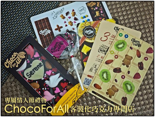 專屬情人節禮物-ChocoForAll客製化巧克力專門店 (1)