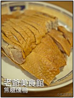 老爺美食館-焦糖燻鴨 (1)