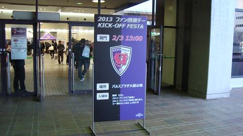 2013/02 京都サンガFC ファン感謝デー KICK-OFF FESTA #01