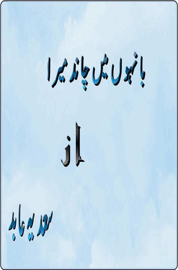 Banhon main Chand mera is a very well written complex script novel by Sadia Abid which depicts normal emotions and behaviour of human like love hate greed power and fear , Sadia Abid is a very famous and popular specialy among female readers