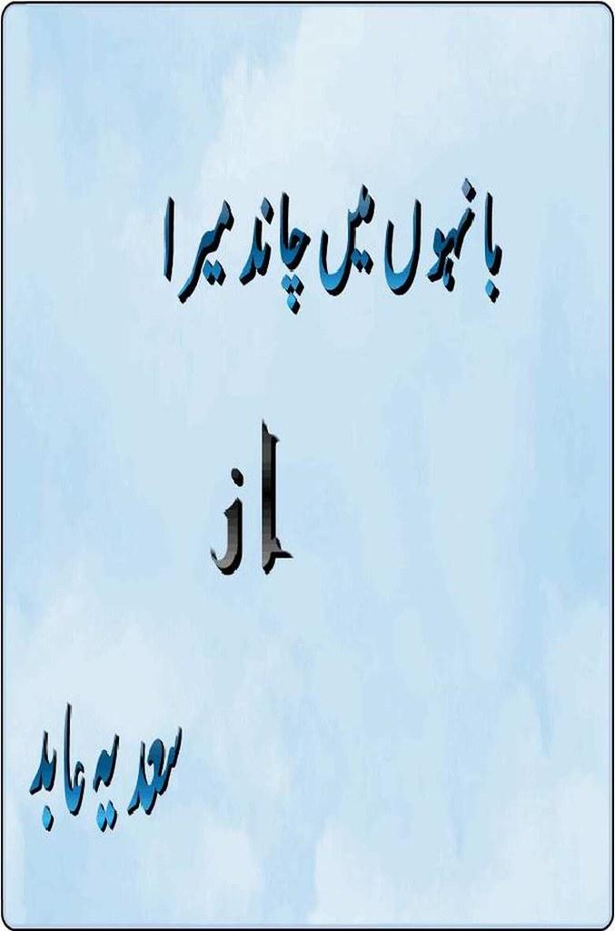 Banhon main Chand mera Complete Novel By Sadia Abid