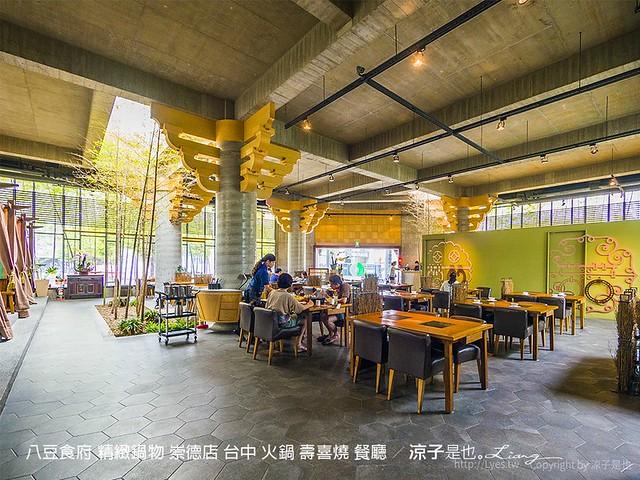 八豆食府 精緻鍋物 崇德店 台中 火鍋 壽喜燒 餐廳 3