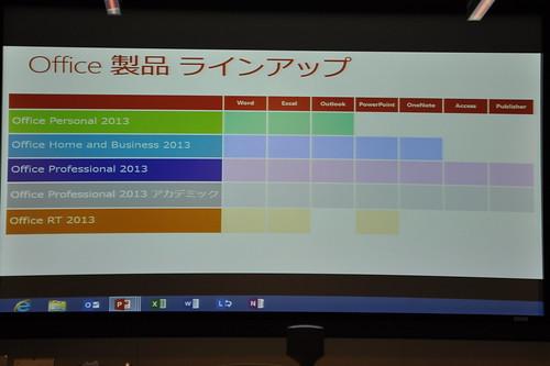 MSOffice 2013_057