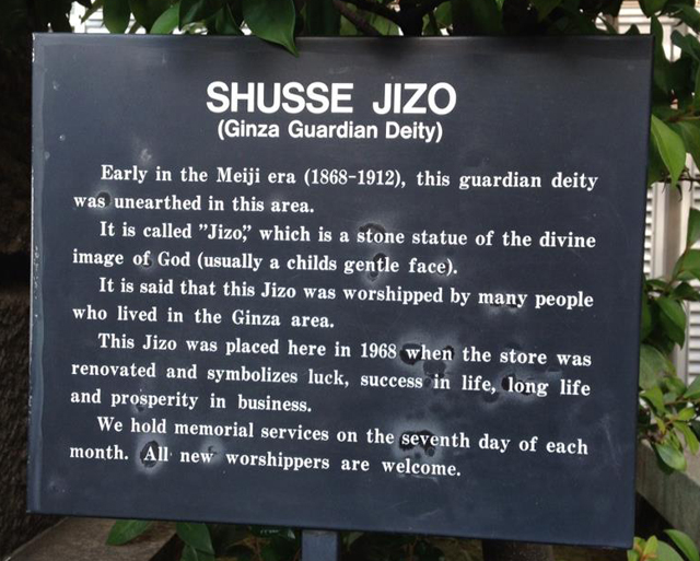 The signboard of Shusse Jizo