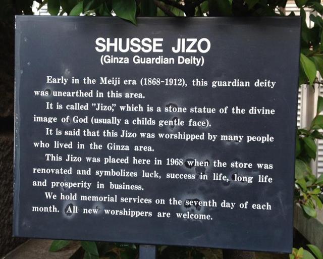 The signboard of Shusse Jizo