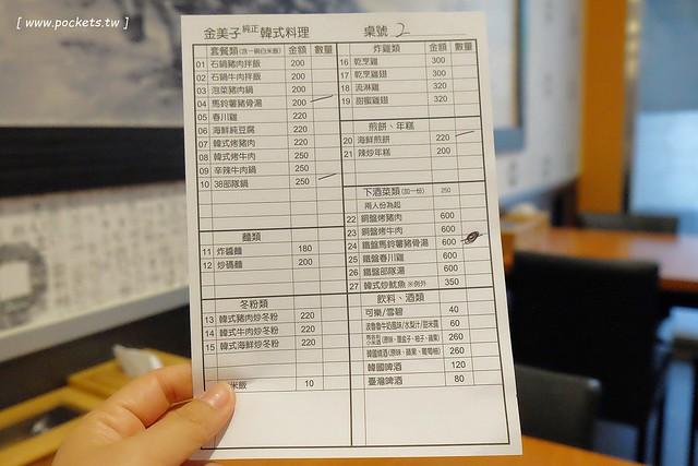 28500373504 61a9081ca3 z - 金美子純正韓式料理:有台中少見的馬鈴薯鍋,餐點平價選擇性多,適合三五好友和家庭用餐