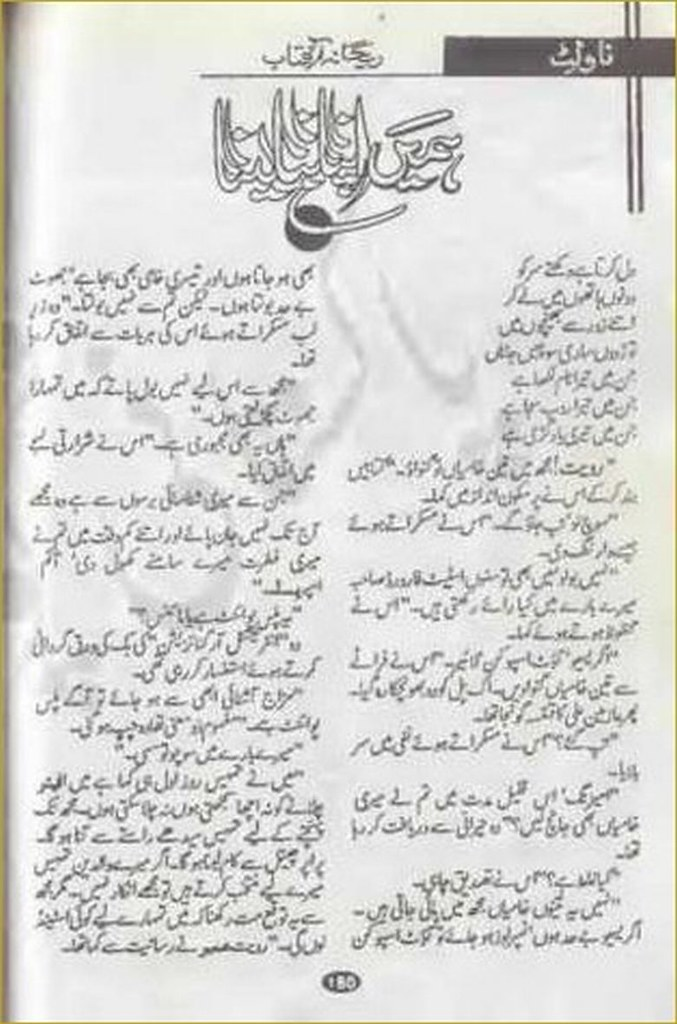 Hamen apna bana lena is a very well written complex script novel which depicts normal emotions and behaviour of human like love hate greed power and fear, writen by Rehana Aftab , Rehana Aftab is a very famous and popular specialy among female readers