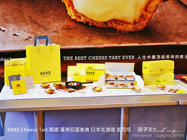 BAKE Cheese Tart 高雄 漢神巨蛋美食 日本北海道 起司塔 5
