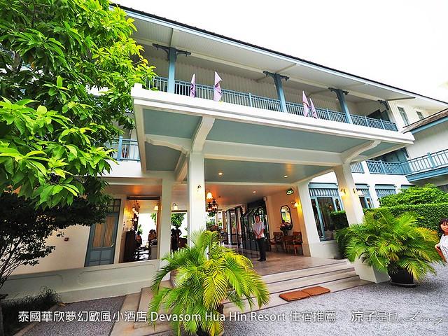 泰國華欣夢幻歐風小酒店 Devasom Hua Hin Resort 住宿推薦 37