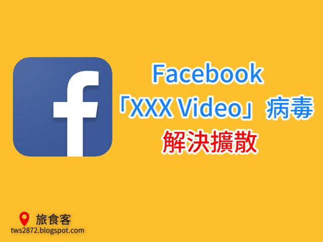 facebook 病毒