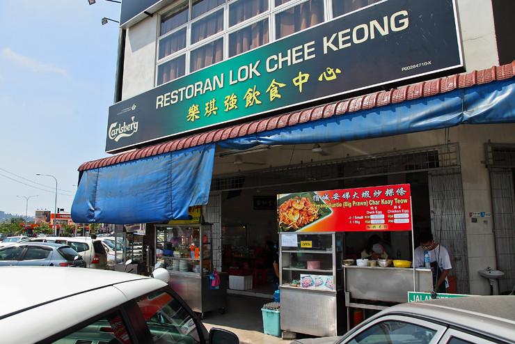 Lok-Chee-Keong-Restaurant