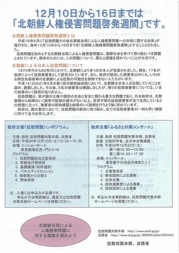 20121210_北朝鮮人権侵害週間1