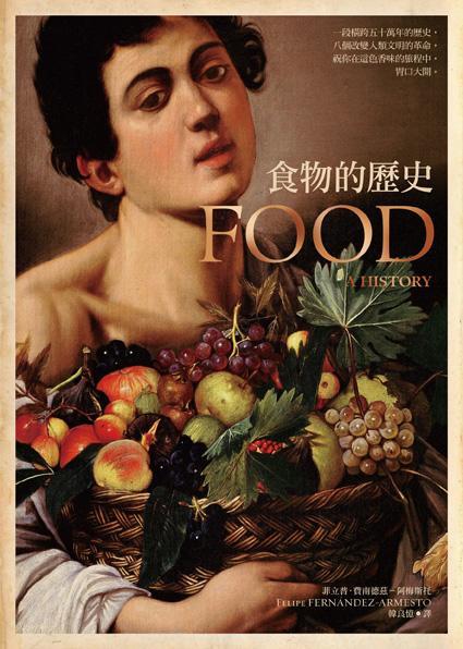 食物的歷史