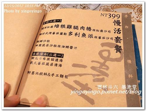 雲林斗六_墨池堂20121215_R0010939