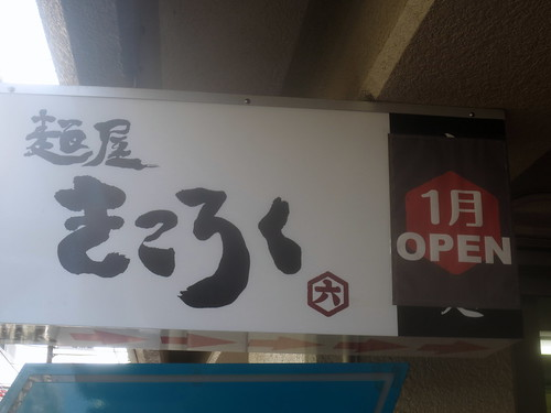 麺屋きころく(練馬)