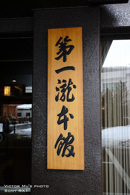 北海道 登別第一瀧本館