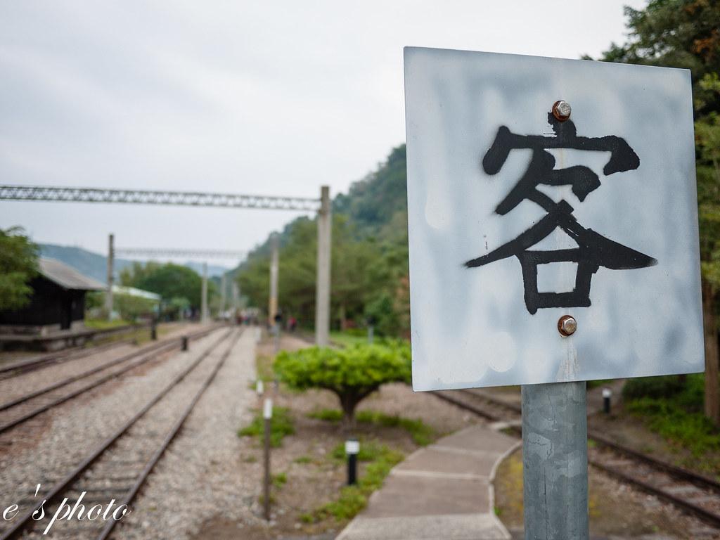 台中 后里 泰安鐵道文化園區
