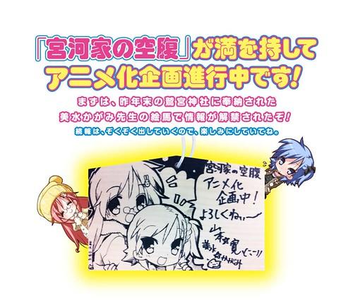 130102(1) - 『幸運☆星』外傳四格漫畫《宮河家的空腹》將改編動畫版,動畫監督「山本寬」參與製作!