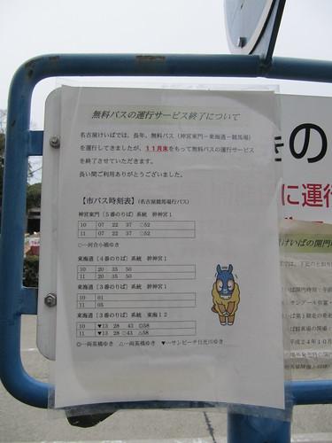 廃止になってしまった名古屋競馬場への送迎バス