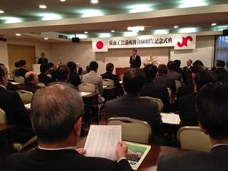 2013年 蕨商工会議所創立60周年記念式典 兼 新春会員交流会