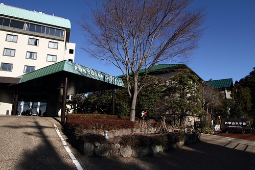 六甲山飯店
