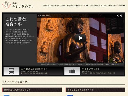 冬の奈良の豪華なおもてなし『奈良 うまし冬めぐり』