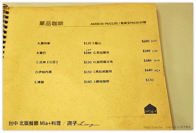 台中 北區餐廳 Mia+料理 18