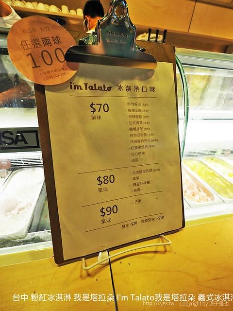 台中 粉紅冰淇淋 我是塔拉朵 I'm Talato我是塔拉朵 義式冰淇淋 21