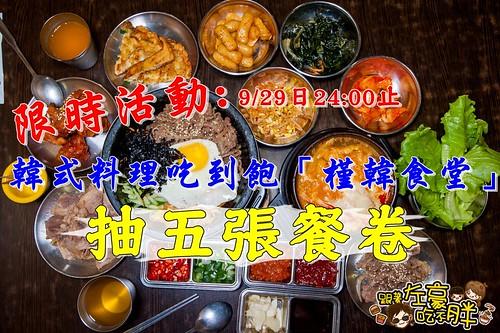 槿韓食堂抽五張餐卷