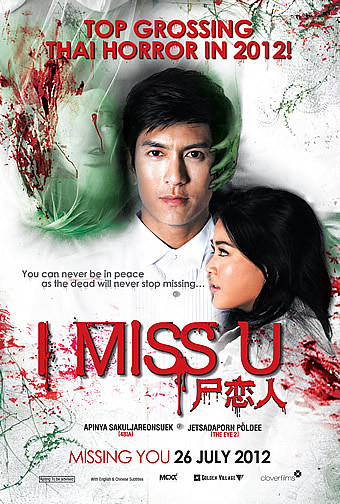 I Miss You (Thai Movie with English Subtitles)