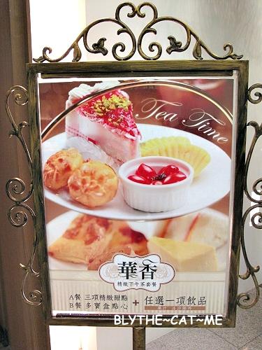 華香下午茶 (2)