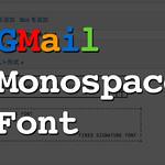 Gmailを等幅フォントで表示する「Gmail MonoSpace Font」がChrome拡張&UserScriptで復活