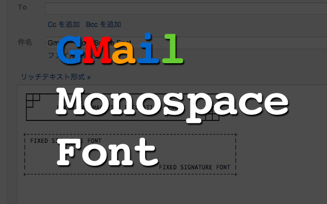 20121226_gmail_monospace_font_00
