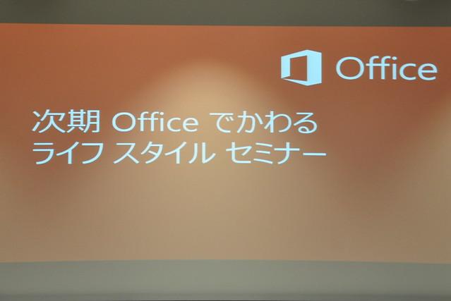 MSOffice 2013_001