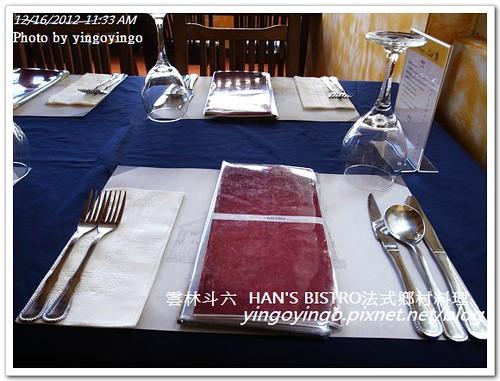雲林斗六_法式鄉村料理20121216_R0011014