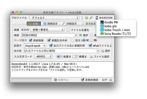スクリーンショット 2013-01-01 17.10.06